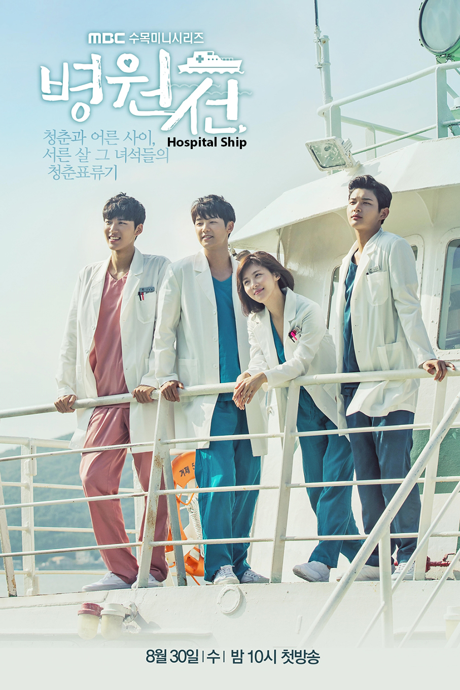 Hospital Ship [2017 Korea Series] 40 eps END (4)
