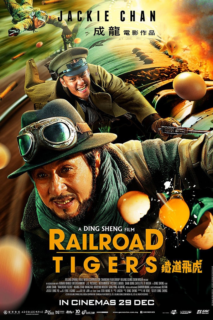 Railroad Tigers [2017 China Movie] Action, Comedy