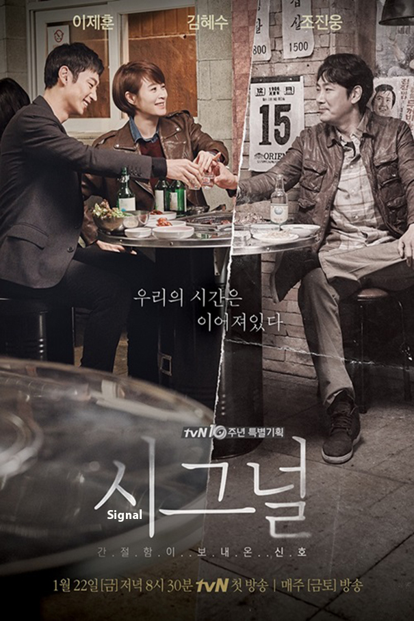 Signal [2016 Korea Series] 16 eps END (3)