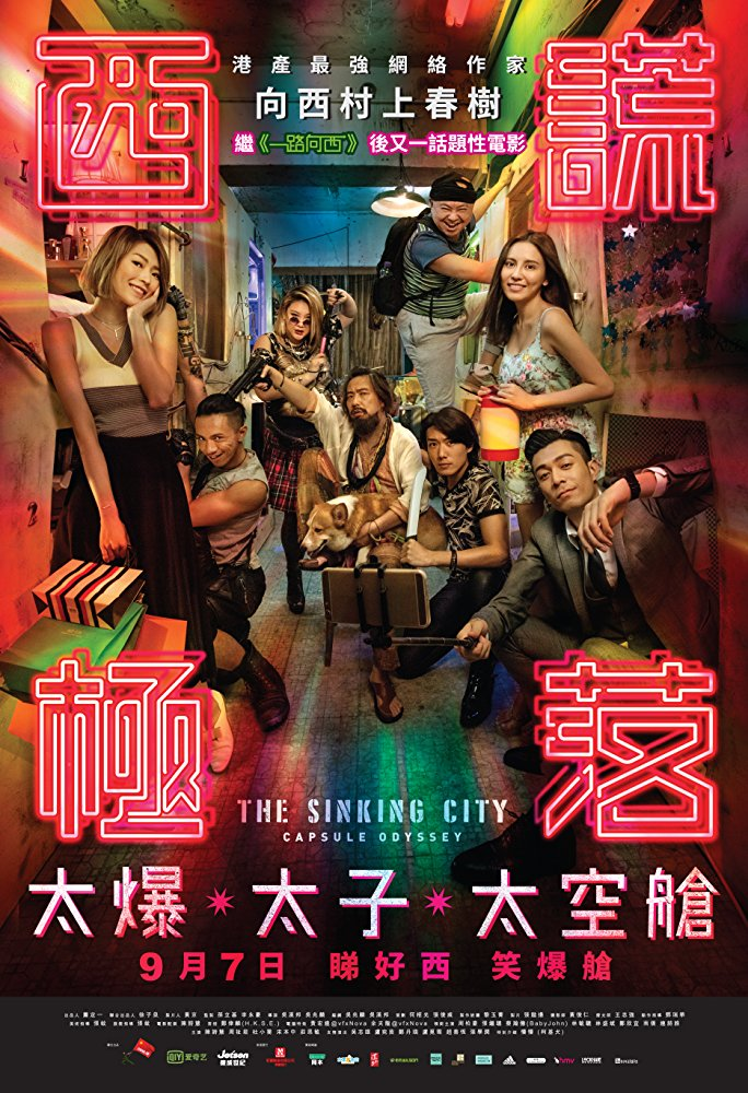 The Sinking City: Capsule Odyssey [2017 Hong Kong Movie] Comedy