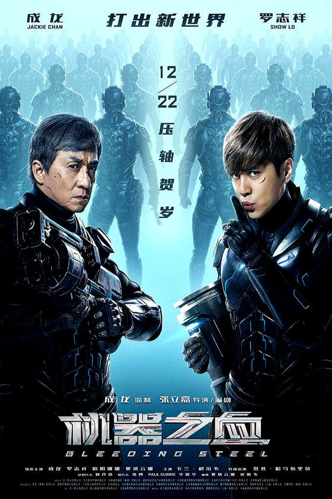 Bleeding Steel [2017 China & Hong Kong Movie] Action, Sci Fi, Thriller