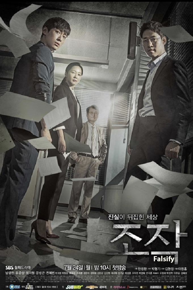Falsify aka. Distorted [2017 Korea Series] 32 eps END (4)