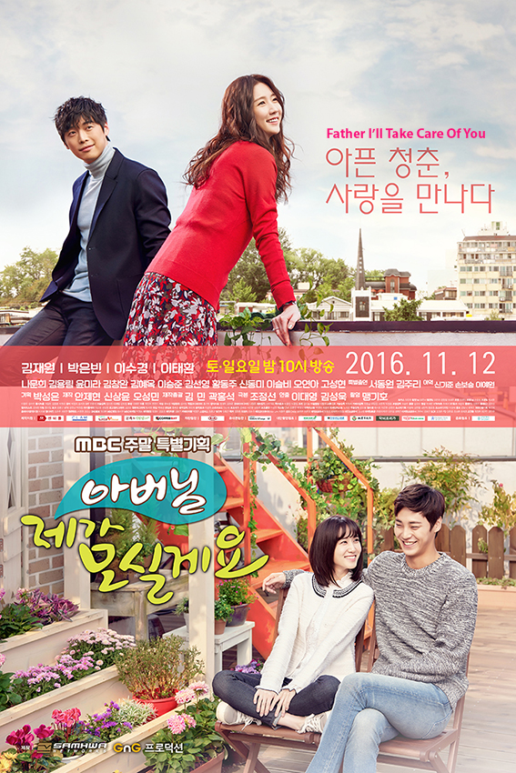 GeFather I'll Take Care of You [2016 Korea Series]  50 eps END (5)