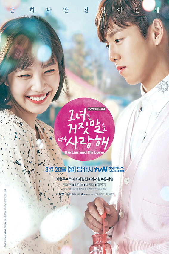 The Liar and His Lover [2017 Korea Series] 16 eps END (3)