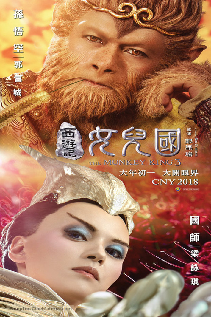The Monkey King 3 [2018 Hong Kong & China Movie] Action, Fantasy, Adventure