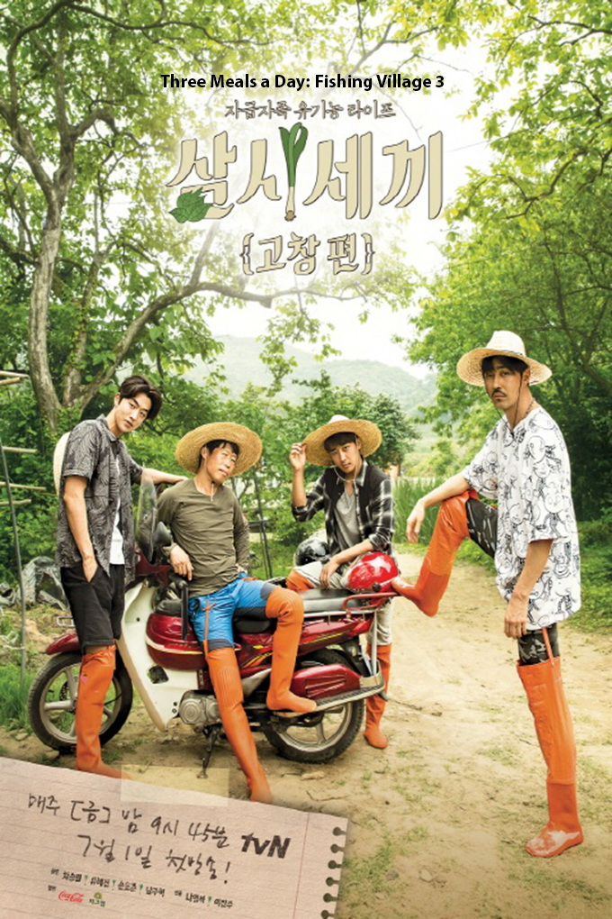 Three Meals a Day: Fishing Village 3 [2016 Korea Series] 12 eps END (2)