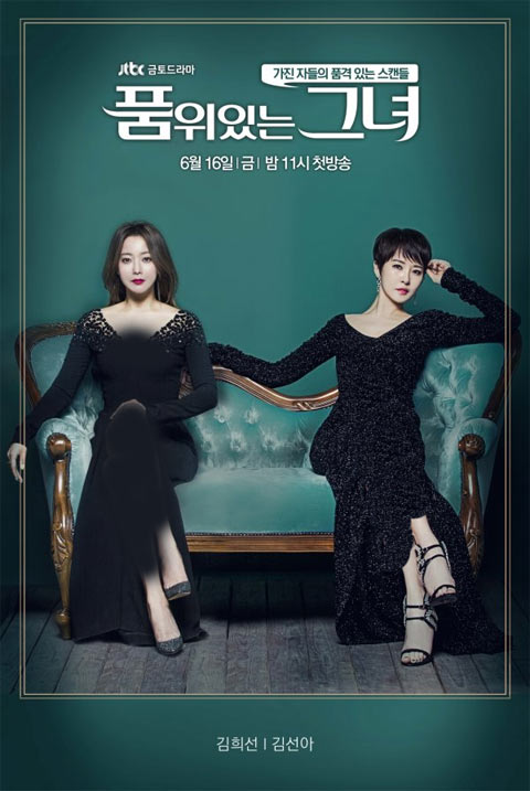 Woman of Dignity [2017 Korea Series] 20 eps END (3)