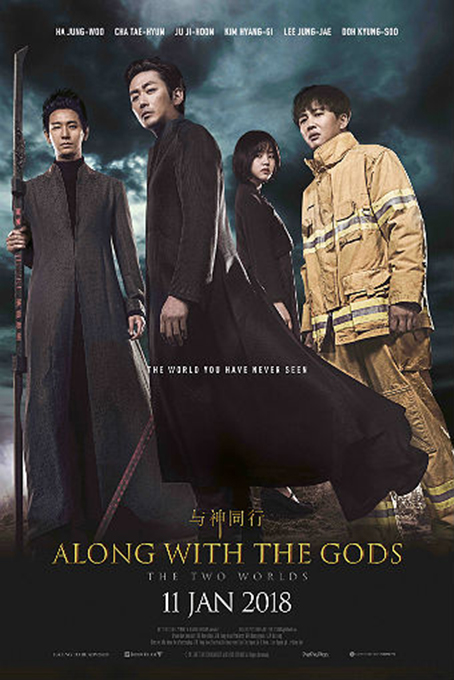 Along With The Gods The Two Worlds [2017 Korea Movie] Action, Fantasy