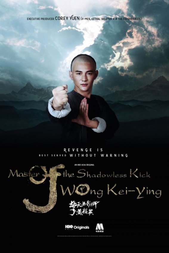 Master of the Shadowless Kick: Wong Kei Ying [2016 China Movie] Action