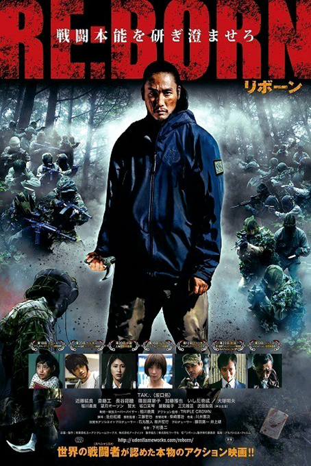 Re: Born [2016 Japan Movie] Action, Crime, Drama
