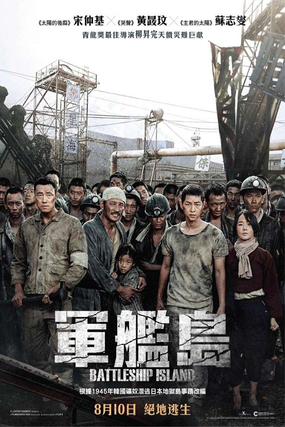 The Battleship Island [2017 Korea Movie] Action, Drama, History
