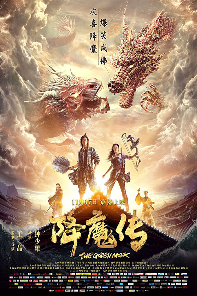The Golden Monk [2017 China & Hong Kong Movie] Comedy, Fantasy