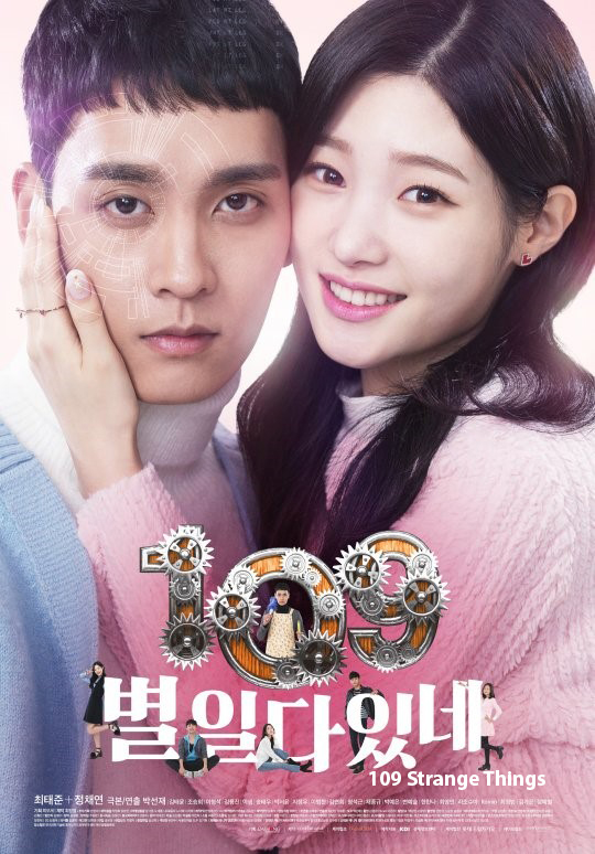 109 Strange Things [2018 Korea Series] 6 eps END (1)