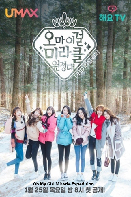 Oh My Girl Miracle Expedition [2018 Korea Series] 9 eps END (1)