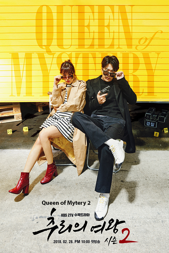 Queen of Mystery 2 [2018 Korea Series] 16 eps END (3)