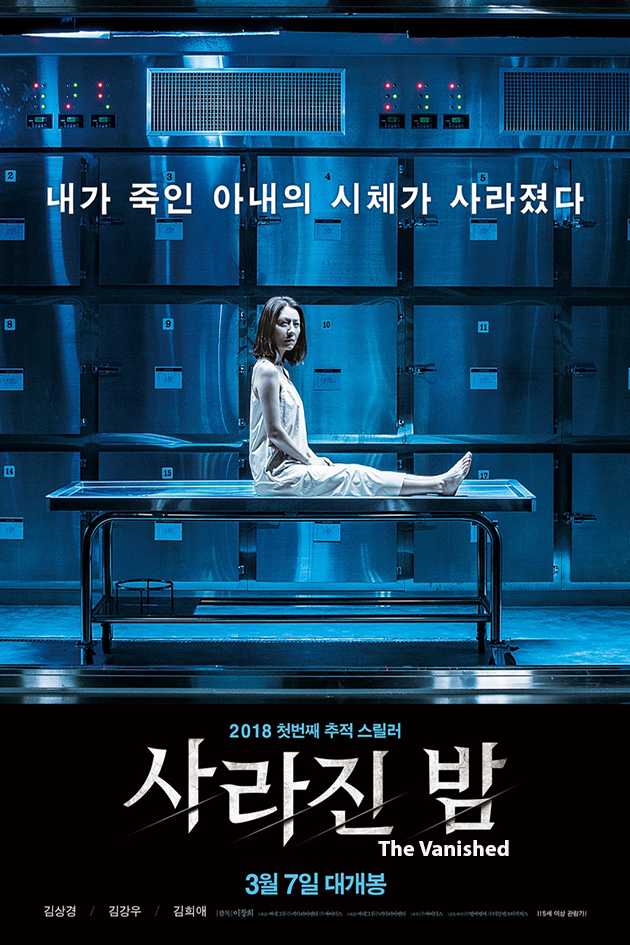 The Vanished [2018 Korea Movie] Thriller
