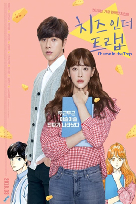 Cheese in the Trap [2018 Korea Movie] Romance