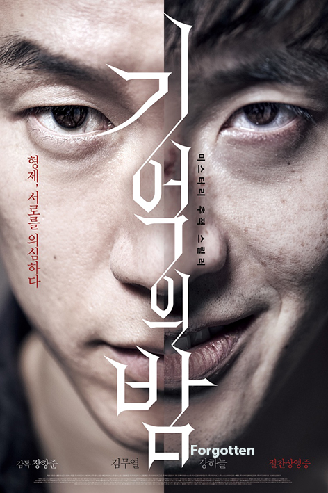 Forgotten [2017 Korea Movie] Mystery, Thriller