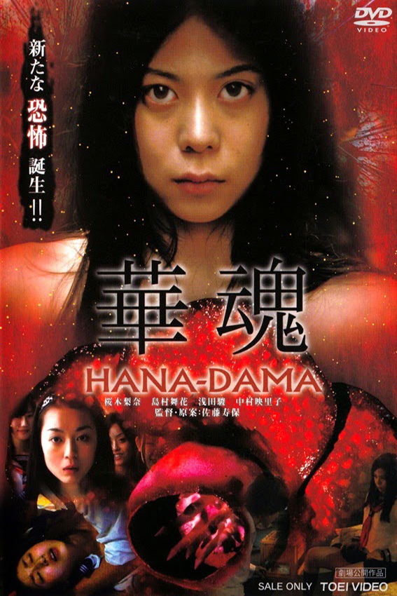 Hana Dama: The Origins [2014 Japan Movie] Drama, Horror