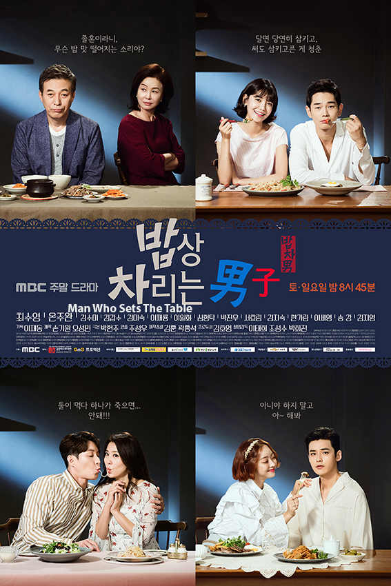 Man Who Sets The Table [2018 Korea Series] 50 eps END (5)