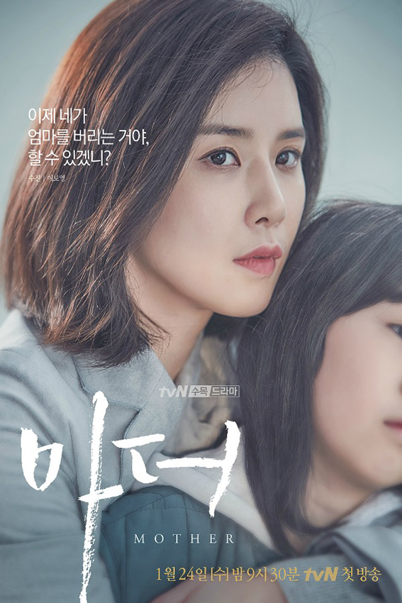 Mother [2018 Korea Series] 16 eps END (3)