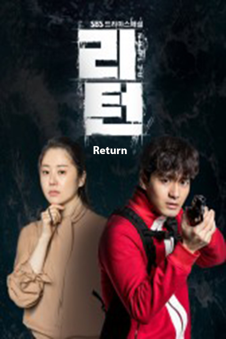 Return [2018 Korea Series] 34 eps END (4)