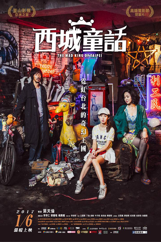 The Mad King of Taipei [2017 Taiwan Movie] Drama