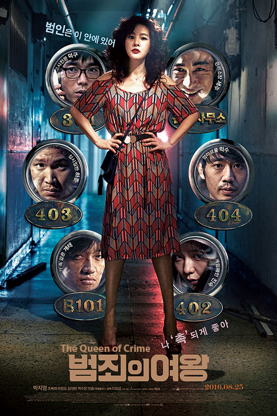 The Queen of Crime [2016 Korea Movie] Crime, Thriller