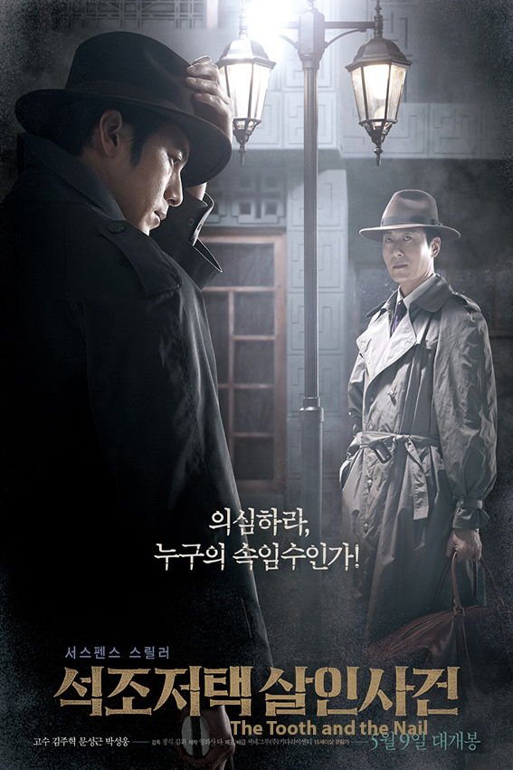 The Tooth and the Nail [2017 Korea Movie] Drama, Thriller