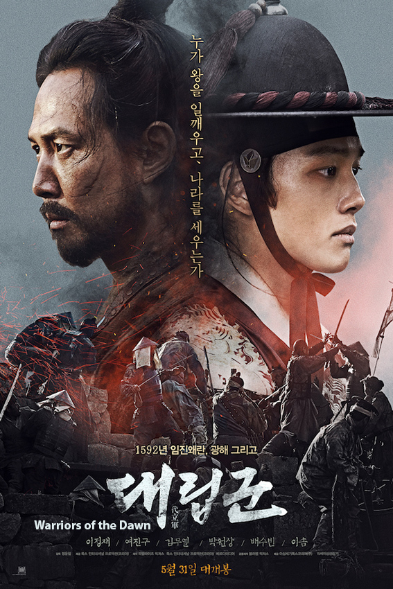Warriors of the Dawn [2017 Korea Movie] Action, Drama