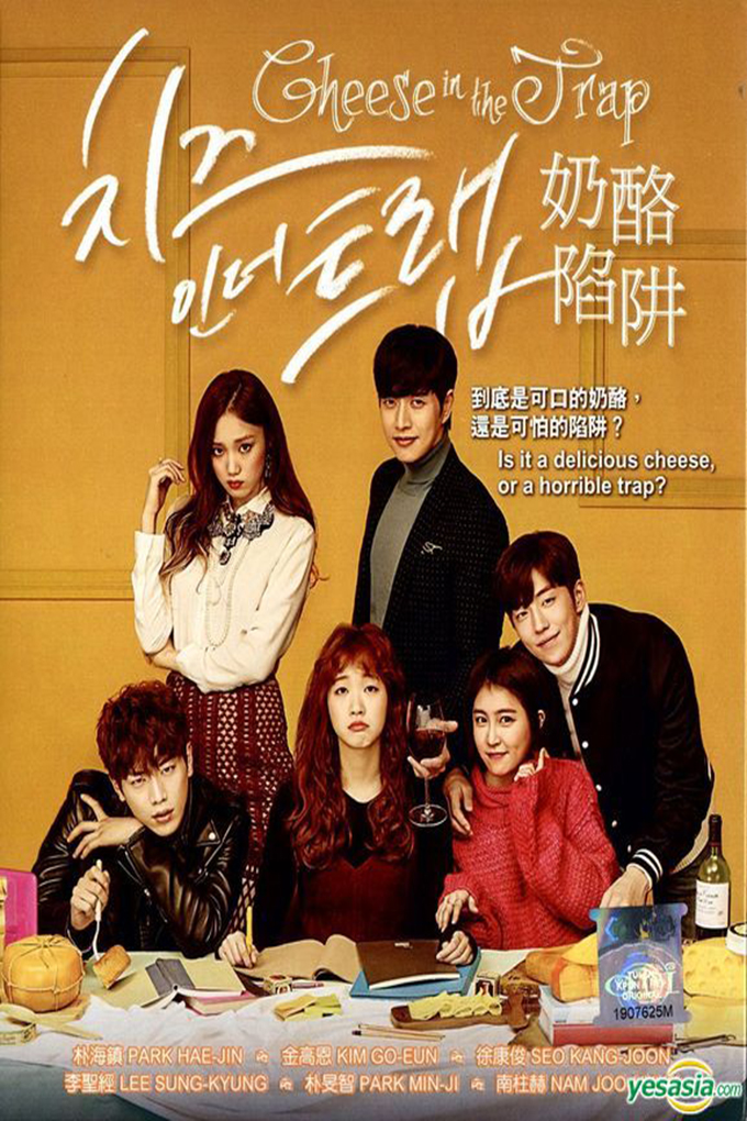 Cheese in the Trap [2016 Korea Series] 16 eps END (3)