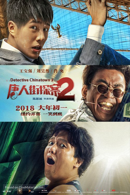 Detective Chinatown 2 [2018 China Movie] Action, Comedy