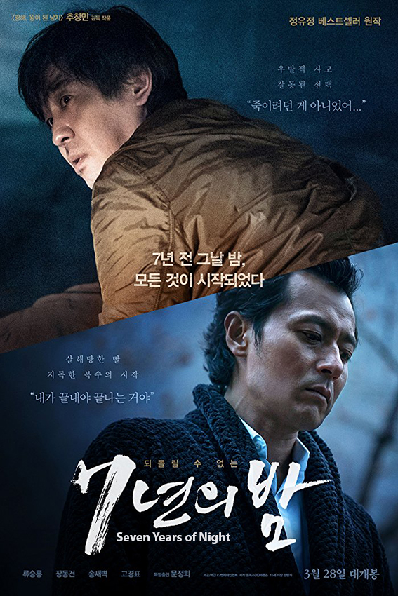 Seven Years of Night [2018 Korea Movie] Action, Drama, Thriller