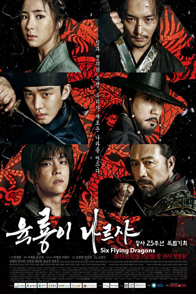 Six Flying Dragons [2016 Korea Series] 50 eps END (5)