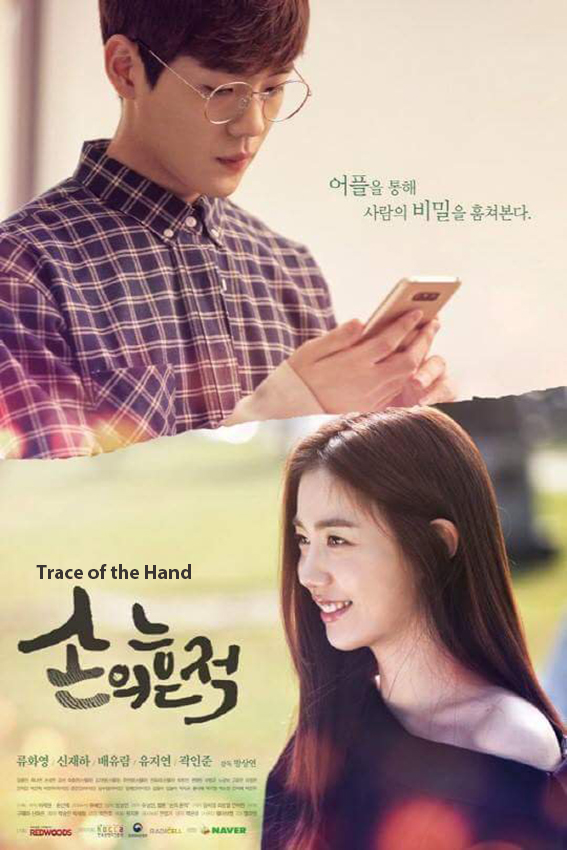 Trace of the Hand [2017 Korea Series] 17 eps END (1)