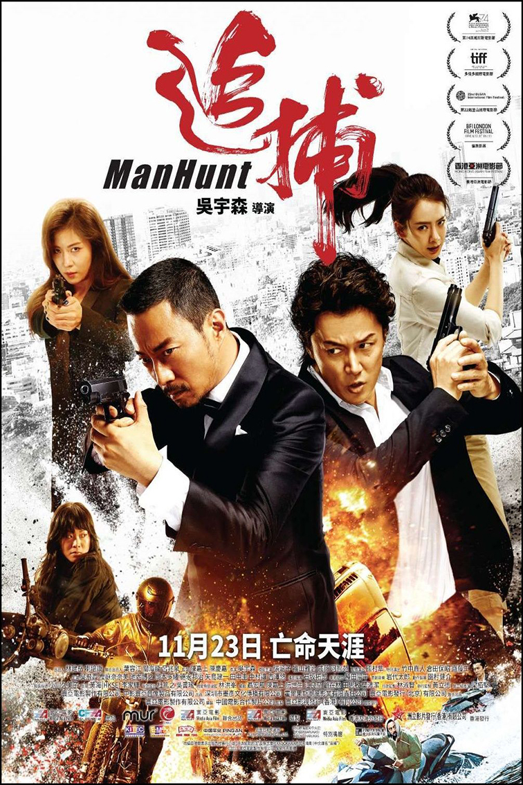Manhunt [2017 Hong Kong & China Movie] Action