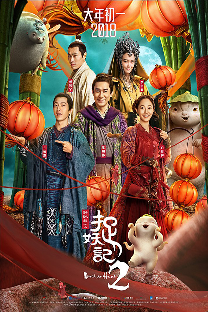 Monster Hunt 2 [2018 China Movie] Fantasy, Sci Fi