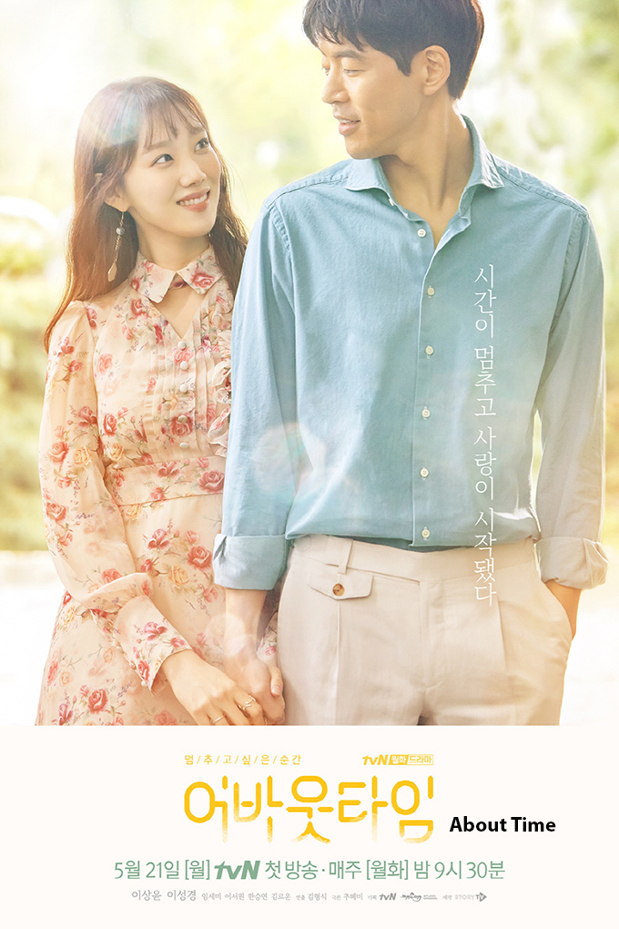 About Time [2018 Korea Series] 16 eps END (3)