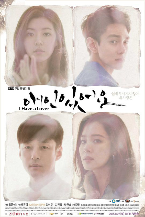 I Have A Lover [2015 Korea Series] 50 eps END (5)