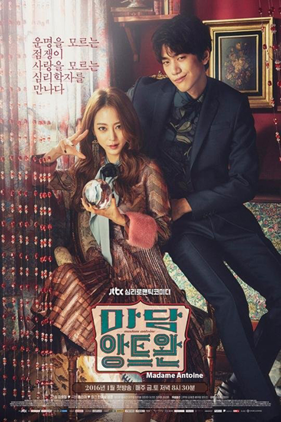 Madame Antoine [2016 Korea Series] 16 eps END (3)