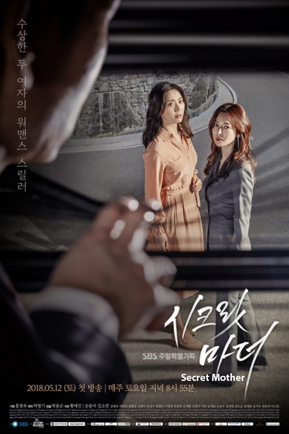 Secret Mother [2018 Korea Series] 32 eps END (3)