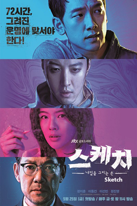 Sketch [2018 Korea Series] 16 eps END (3)