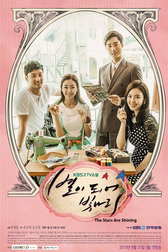 The Stars Are Shinig [2015 Korea Series] 128 eps END (10)