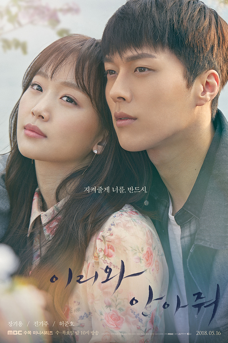 Come and Hug Me [2018 South Korea Series] 32 eps END Drama, Romance