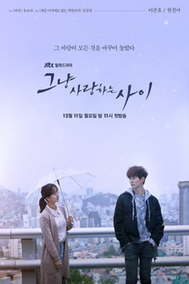 Just Between Lovers [2017 South Korea Series] 16 eps END Drama, Romance