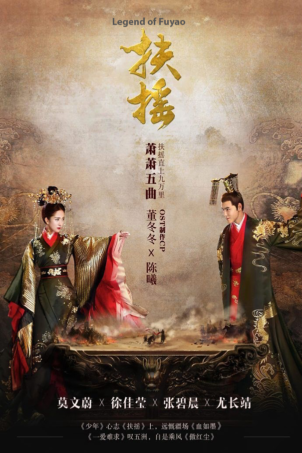 Legend of Fuyao [2018 China Series] 66 eps END