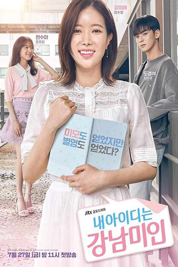 My ID Is Gangnam Beauty [2018 South Korea Series] 16 eps END Comedy, Romance