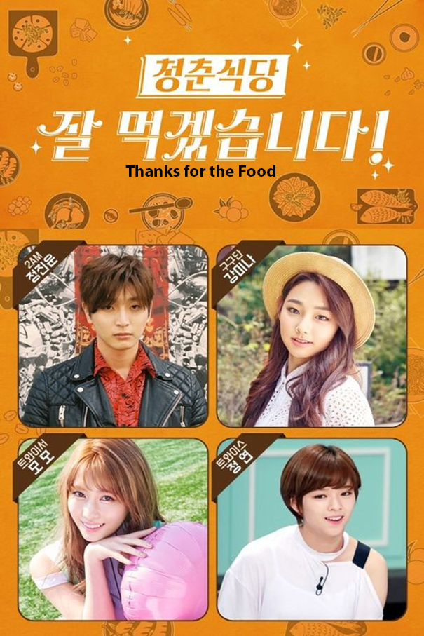 Thanks for the Food [2016  Korea Series] 26 eps END