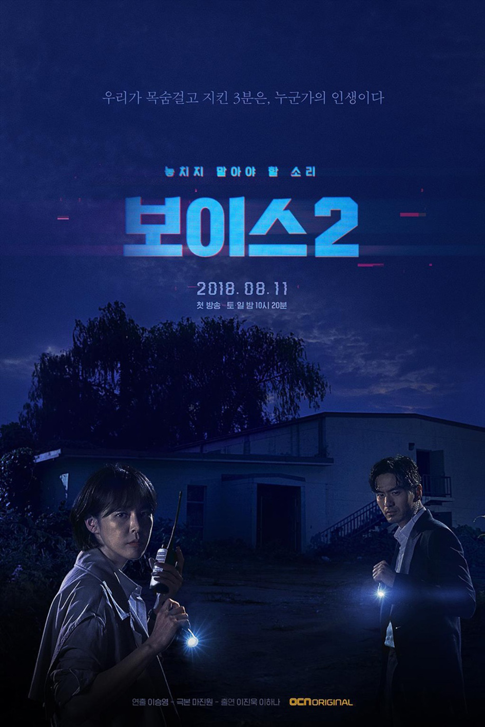 Voice 2 [2017 South Korea Series] 12 eps END Action, Crime, Thriller