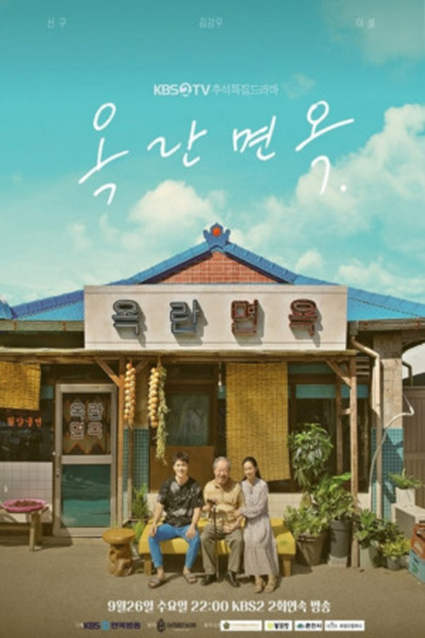 After The Rain [2018 South Korea Series] 2 eps END Drama